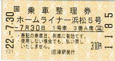 100730 ホームライナー浜松5号 1号車 前面展望