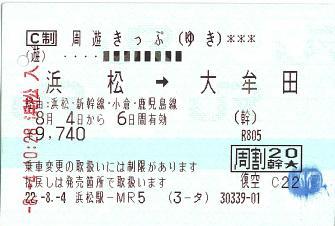 100804 周遊きっぷ(ゆき) 浜松→大牟田 復空[復割20幹★].JPG