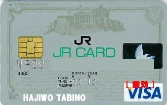 JR CARD