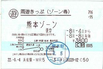 100804 周遊きっぷ(ゾーン券) 熊本ゾーン 復空.JPG