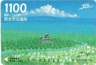 100806 TO熊カード.JPG