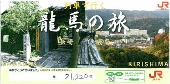 100809 竜馬の旅 21,200円.JPG