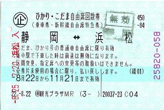 100825 1万50円で金券ショップで購入?静岡⇔浜松.JPG