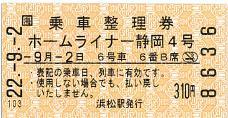 100902 ホームライナー静岡4号 6号車6番.JPG