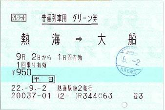 100902 普通列車用グリーン券 熱海→大船.JPG