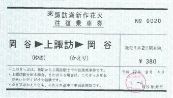 100904 花火 岡谷.JPG