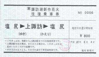 100904 花火 塩尻.JPG