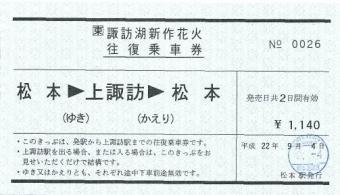 100904 花火 松本.JPG