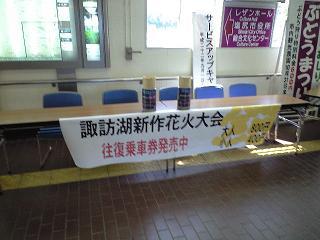 100904 花火 塩尻臨時販売.JPG