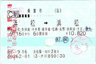 100916 浜松→浜松 経由:浜松・新幹線・中央西・篠井線・信越・長野・新幹線・大宮・東北・東京・(幹)
