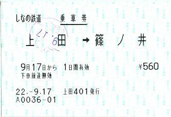 100917 しなの鉄道 乗車券 上田→篠ノ井 上田401発行