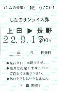 100917 しなのサンライズ券 上田→長野 上田駅発行.JPG