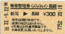 100922 乗車整理券 らくらくトレイン長岡 新潟→長岡.JPG
