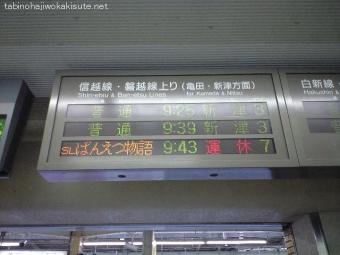 100923SL磐越運休1.jpg