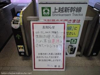 100923SL磐越運休2.jpg