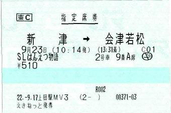 100923 SLばんえつ物語(まぼろし) 新津→会津若松 上田駅えきねっと発券.JPG