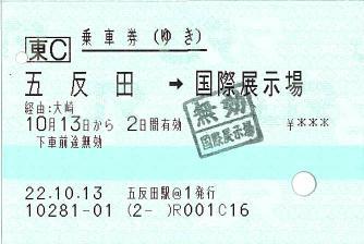101013 五反田→国際展示場 五反田駅@1 無効:国際展示場.JPG