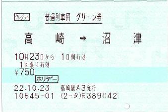 101023 普通列車用グリーン券 高崎→沼津 [ホリデー] 実乗は大宮までの74.7km間.JPG