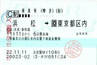 101111 浜松→[区]東京都区内 (無効 大井町(本))