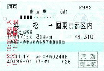 101117 浜松→[区]東京都区内 無効|両国駅