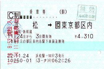 101124 浜松→[区]東京都区内 無効|海浜幕張駅