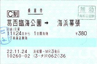 101124 葛西臨海公園→海浜幕張