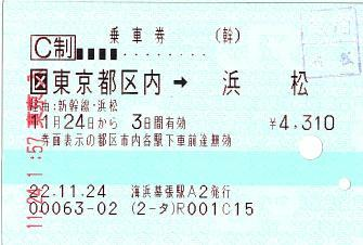 101124 TXT [区]東京都区内→浜松 海浜幕張駅A2
