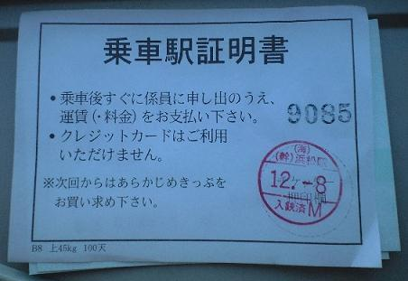 101208 乗車駅証明書[(幹)浜松駅M].JPG