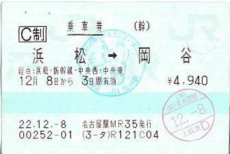 101208 浜松→岡谷 名古屋駅MR35発行