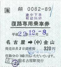 101208 復路専用乗車券 名古屋→(中)金山 名古屋駅?