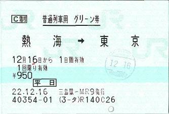 101216 普通列車用グリーン券 熱海→東京 [平日]三島駅-MR9