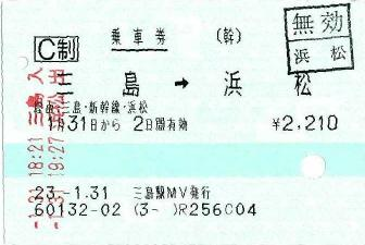 110131 三島→浜松 三島駅MV.JPG