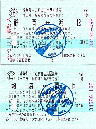 110202 回数券バラ 浜松⇔静岡⇔熱海.JPG