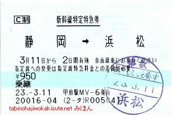 110311 地震「事故払いもどしを要す」.JPG
