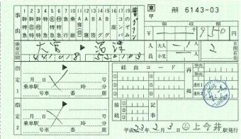 料補 大宮→沼津 普通車グリーン (ム)上今井駅