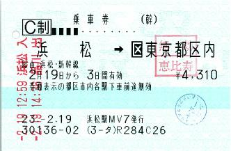 110219 乗車券 浜松→[区]東京都区内 浜松駅MV7 無効 恵比寿.JPG