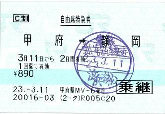 110311 自由席特急券 甲府→静岡 甲府駅MV−6 「事故払い戻しを要す」は間違い.JPG