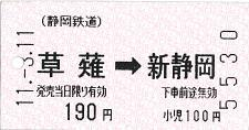 110311 静岡鉄道 草薙→新静岡.JPG