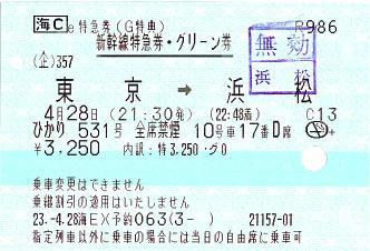 110428 新幹線特急券・グリーン券 ポイントで.JPG