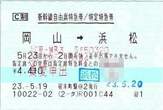 110522 岡山→浜松 乗継新幹線 桜木町@2.JPG