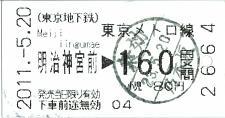 110520 東京メトロ線 明治神宮前→160円区間 無効|乃木坂.JPG