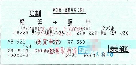 110522 横浜→坂出 サンライズ瀬戸シングル.JPG