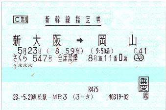 110523 さくら 新大阪→岡山.JPG