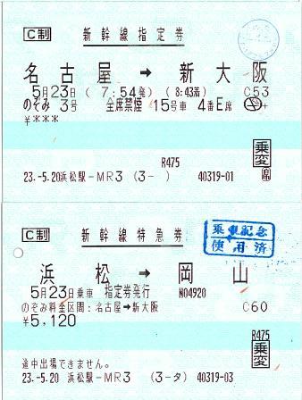110523 浜松→岡山 のぞみ3 名古屋→新大阪.JPG