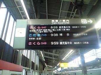 110523 新大阪駅1.jpg