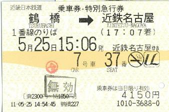 110525 近畿日本鉄道 鶴橋→近鉄名古屋 アーバンライナー.JPG