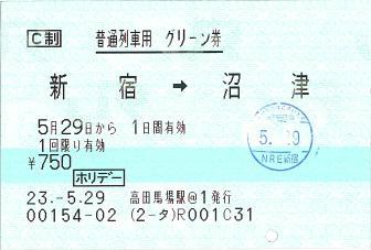 110529 普通列車用 グリーン券 新宿→沼津 [ホリデー] 高田馬場@1.JPG