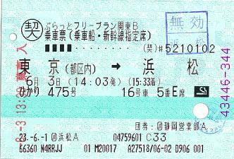 110603 乗車票 ぷらっとフリープラン関東B 東京(都区内)→浜松.JPG