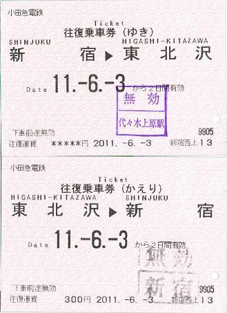 110603 新宿⇔東北沢 往復 往路代々木上原まで.JPG