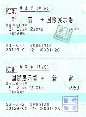 110602 新宿⇔国際展示場 往復 新宿駅@13.JPG